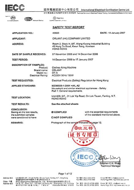 国际IECC认证